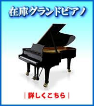 グランドピアノ在庫情報